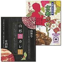 ブランド肉を使用したご当地カレー 京都肉カレー&山形合カレー 各4食お試しセット
