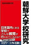 産経新聞取材班 (著)(4)新品: ¥ 1,404ポイント:43pt (3%)9点の新品/中古品を見る:¥ 1,350より