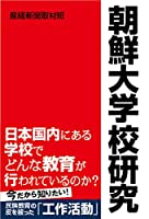 産経新聞取材班 (著)(4)新品: ¥ 1,404ポイント:43pt (3%)10点の新品/中古品を見る:¥ 1,350より