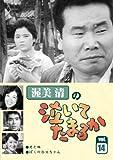 渥美清の泣いてたまるか VOL.14[DVD]