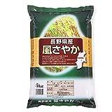 野沢農産生産組合 精米 長野県産 風さやか 平成30年産 5kg