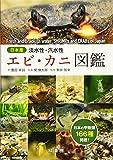 日本産 淡水性・汽水性エビ・カニ図鑑
