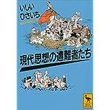 Amazon.co.jp: 現代思想の遭難者たち (講談社学術文庫) 電子書籍: いしいひさいち: Kindleストア