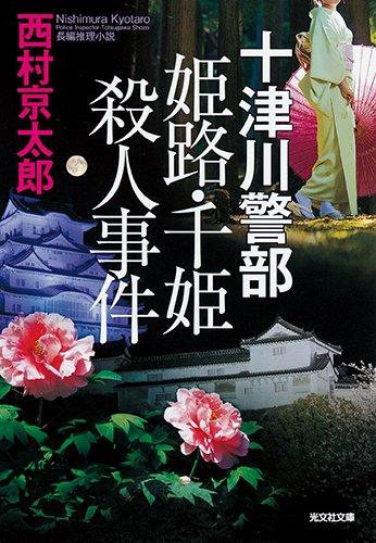 十津川警部 姫路・千姫殺人事件 (光文社文庫)