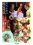 深沢七郎の滅亡対談 (ちくま文庫)