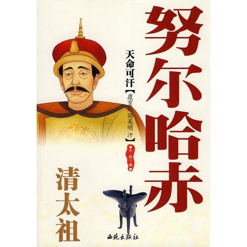 清太祖努尔哈赤 (English Edition)...
