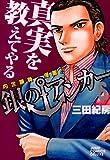 銀のアンカー 6 (ジャンプコミックスデラックス)