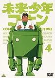 未来少年コナン 4[DVD]