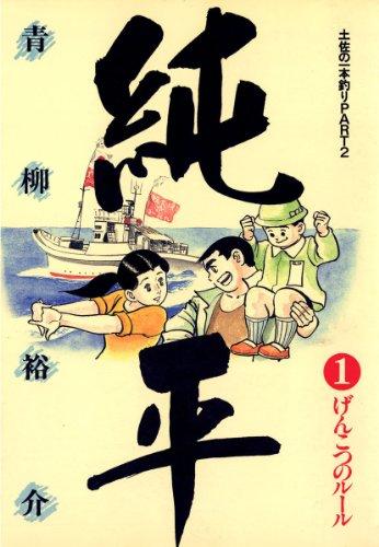 土佐の一本釣り PART2 純平(1) (ビッグコミックス)