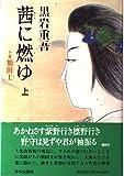 茜に燃ゆ―小説 額田王〈上〉