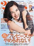 25ans(ヴァンサンカン) 2015年 07 月号 [雑誌]