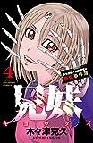 兄妹少女探偵と幽霊警官の怪奇事件簿 4 (少年チャンピオン・コミックス)