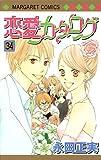 恋愛カタログ 34 (マーガレットコミックス)