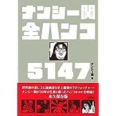 ナンシー関全ハンコ5147