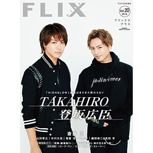 FLIX plus vol.20(フリックスプラス)FLIX2016年10月号増刊