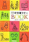 保育者のためのお仕事マナーBOOK (Gakken保育Books)