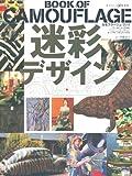 迷彩デザイン―カモフラージュ・ブック (ワールド・ムック (501))