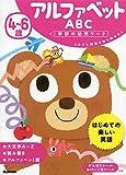 4~6歳 アルファベット ABC (学研の幼児ワーク)