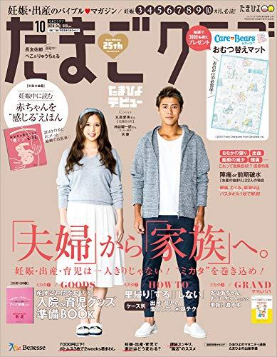妊婦さんの雑誌おすすめ7選!デジタル版は?