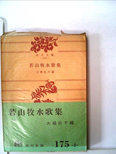 若山牧水歌集 (1952年) (角川文庫〈第379〉)