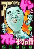 アゴなしゲンとオレ物語(27) (ヤングマガジンコミックス)
