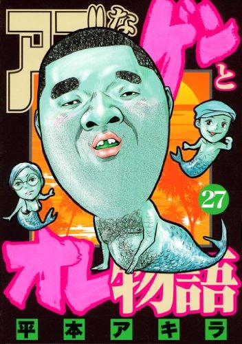 アゴなしゲンとオレ物語(27) (...