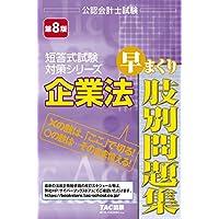 企業法 早まくり肢別問題集 第8版 (公認会計士試験 短答式試験対策シリーズ)
