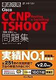 徹底攻略 Cisco CCNP Routing & Switching TSHOOT 問題集[300-135J]対応 徹底攻略シリーズ