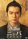永遠のニシパ 北海道と名付けた男 松浦武四郎 [DVD]