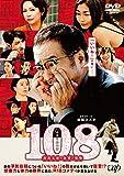 108~海馬五郎の復讐と冒険~ DVD[DVD]