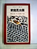 家庭昆虫園 (1975年) (平凡社カラー新書)