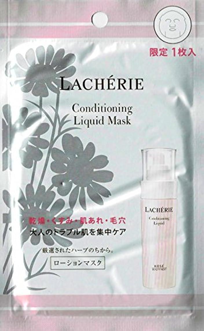 硬さ放課後圧力ラシェリエ コンディショニング リキッド マスク N ローションマスク 限定品1枚