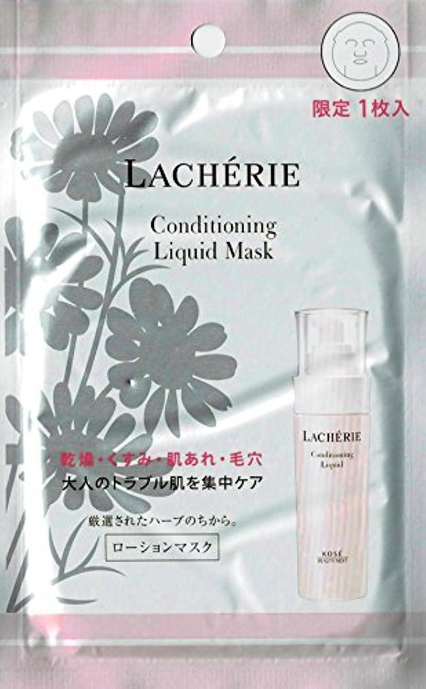 栄養効果賞ラシェリエ コンディショニング リキッド マスク N ローションマスク 限定品1枚