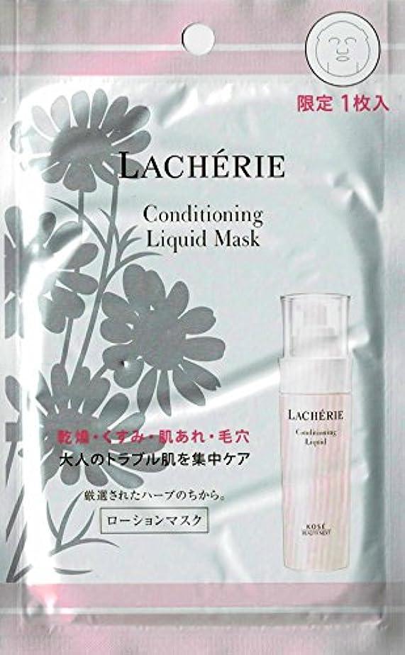 動揺させる光のアクティビティラシェリエ コンディショニング リキッド マスク N ローションマスク 限定品1枚