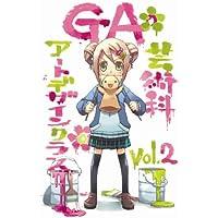 GA 芸術科アートデザインクラス vol.2 初回限定版