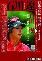 石川遼 18歳の軌跡 勝利のトリコロール (<DVD>)