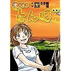 オーイ! とんぼ 第3巻 (ゴルフダイジェストコミックス)