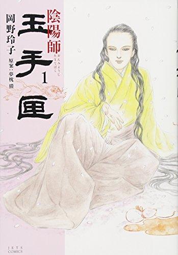 陰陽師玉手匣 1 (ジェッツコミックス)の詳細を見る