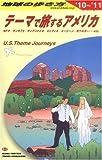 B14 地球の歩き方 テーマで旅するアメリカ 2010~2011