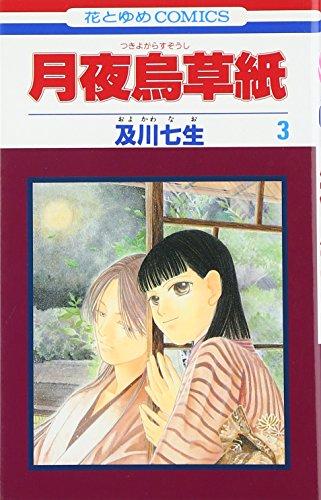 月夜烏草紙 第3巻 (花とゆめCOMICS)の詳細を見る