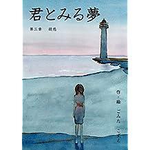 君とみる夢  第三章 疑惑 (絵本屋.com)