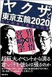 ヤクザと東京五輪2020: 巨大利権と暴力の抗争