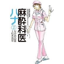 麻酔科医ハナ : 2 (アクションコミックス)
