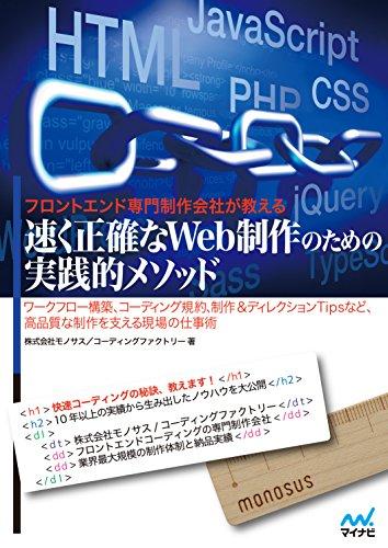 フロントエンド専門制作会社が教える速く正確なWeb制作のための実践的メソッド