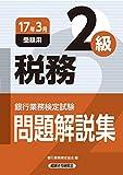 銀行業務検定試験 税務2級問題解説集〈2017年3月受験用〉 (銀行業務検定試験問題解説集)
