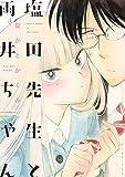 塩田先生と雨井ちゃん / なかとかくみこ のシリーズ情報を見る