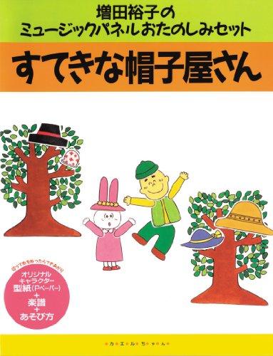 すてきな帽子屋さん (増田裕子のミュージックパネルおたのしみ...
