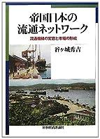 帝国日本の流通ネットワーク―流通機構の変容と市場の形成