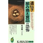 遺伝子組み換え食品の恐怖 (KAWADE夢新書)