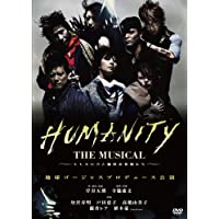HUMANITY THE MUSICAL~モモタロウと愉快な仲間たち~